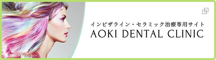 あおき歯科クリニック インビザライント・セラミック専用サイト