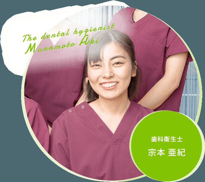 歯科衛生士 宗本 亜紀