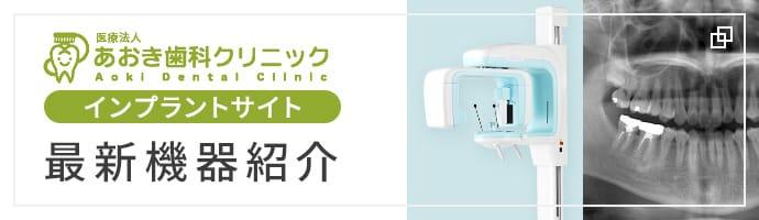 【あおき歯科クリニック インプラントサイト】最新機器紹介