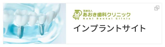 医療法人あおき歯科クリニック インプラントサイト