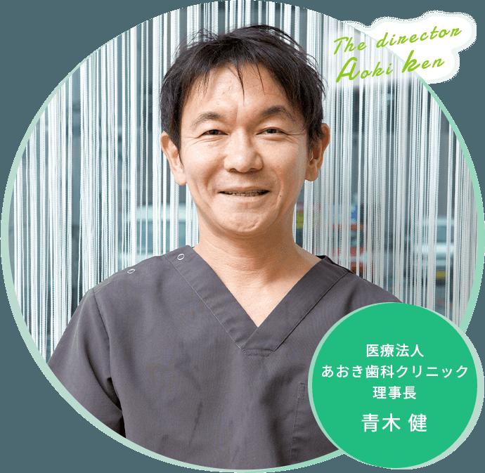 歯科医師・公益社団法人 日本口腔インプラント学会 認定専門医 青木健