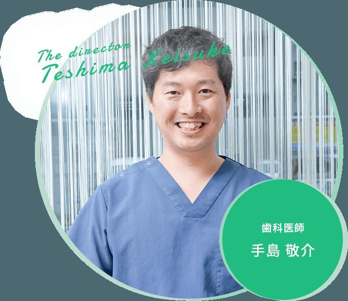 歯科医師 手島 敬介