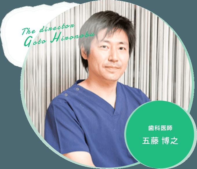 歯科医師 五藤 博之