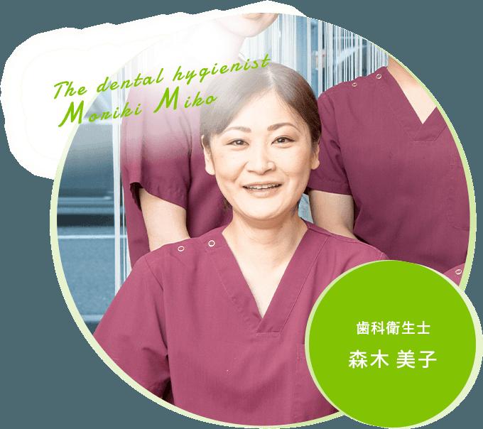 歯科衛生士 森木 美子