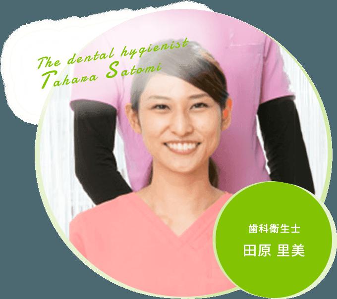 歯科衛生士 田原 里美
